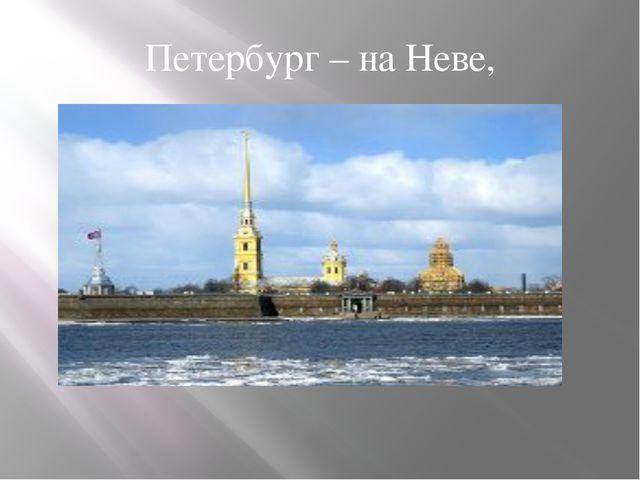 Петербург – на Неве,
