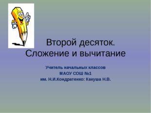 Второй десяток. Сложение и вычитание Учитель начальных классов МАОУ СОШ №1 и