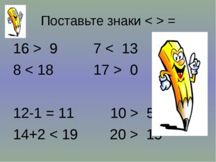 Поставьте знаки < > = 16 > 9 7 < 13 8 < 18 17 > 0 12-1 = 11 10 > 5 14+2 < 19