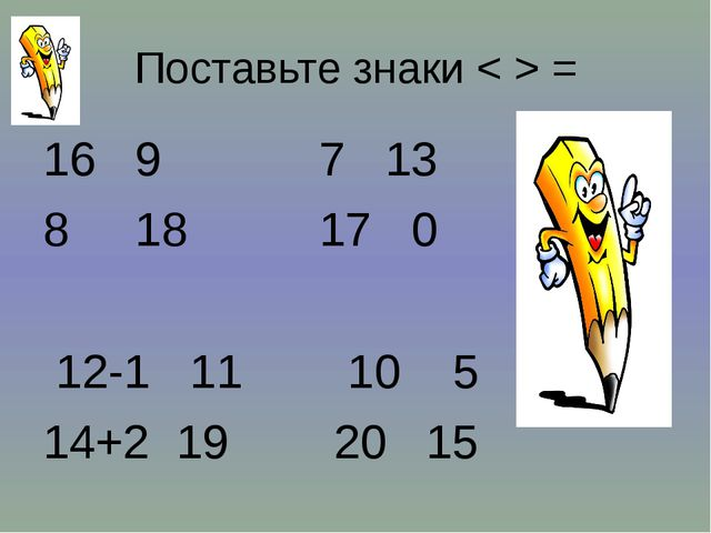 Поставьте знаки < > = 16 9 7 13 8 18 17 0 12-1 11 10 5 14+2 19 20 15