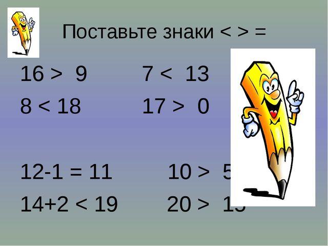 Поставьте знаки < > = 16 > 9 7 < 13 8 < 18 17 > 0 12-1 = 11 10 > 5 14+2 < 19...