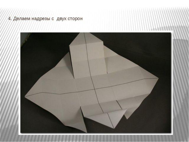 4. Делаем надрезы с двух сторон