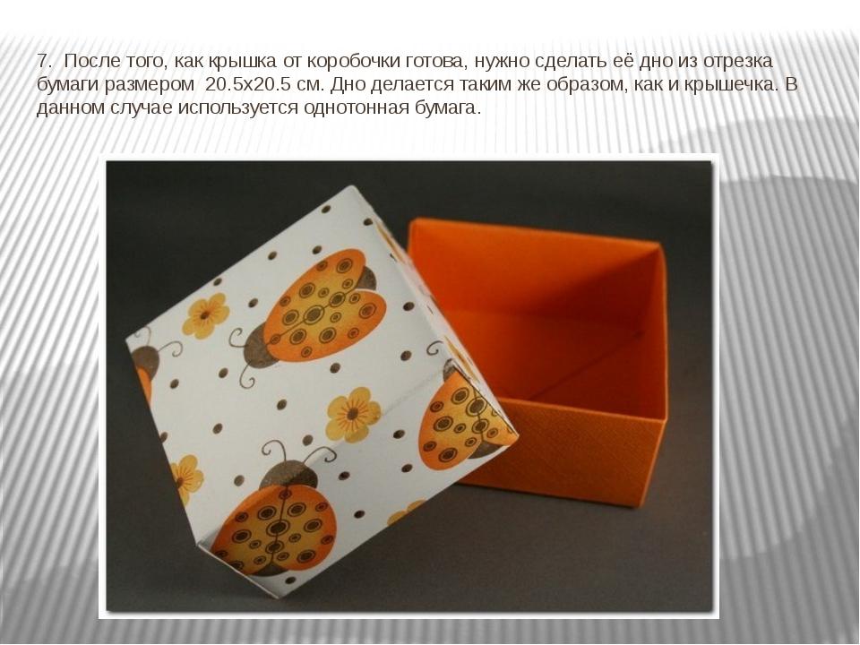 7. После того, как крышка от коробочки готова, нужно сделать её дно из отрезк...