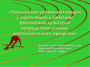 «Повышение уровня мотивации у школьников к занятиям физической культурой поср