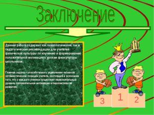 Данная работа содержит как психологические, так и педагогические рекомендации