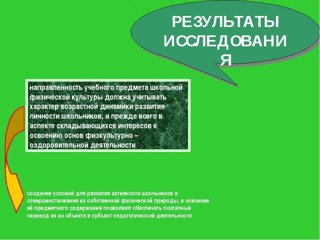 направленность учебного предмета школьной физической культуры должна учитыват...