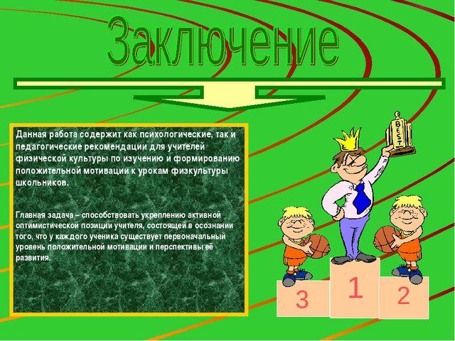 Данная работа содержит как психологические, так и педагогические рекомендации...