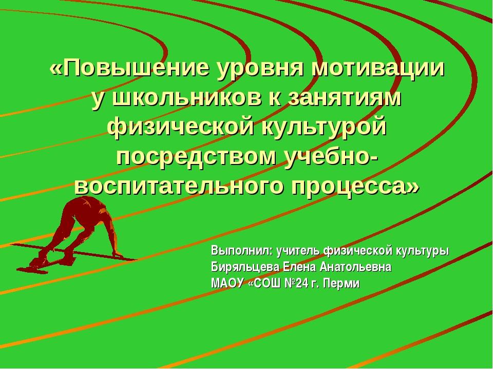 «Повышение уровня мотивации у школьников к занятиям физической культурой поср...