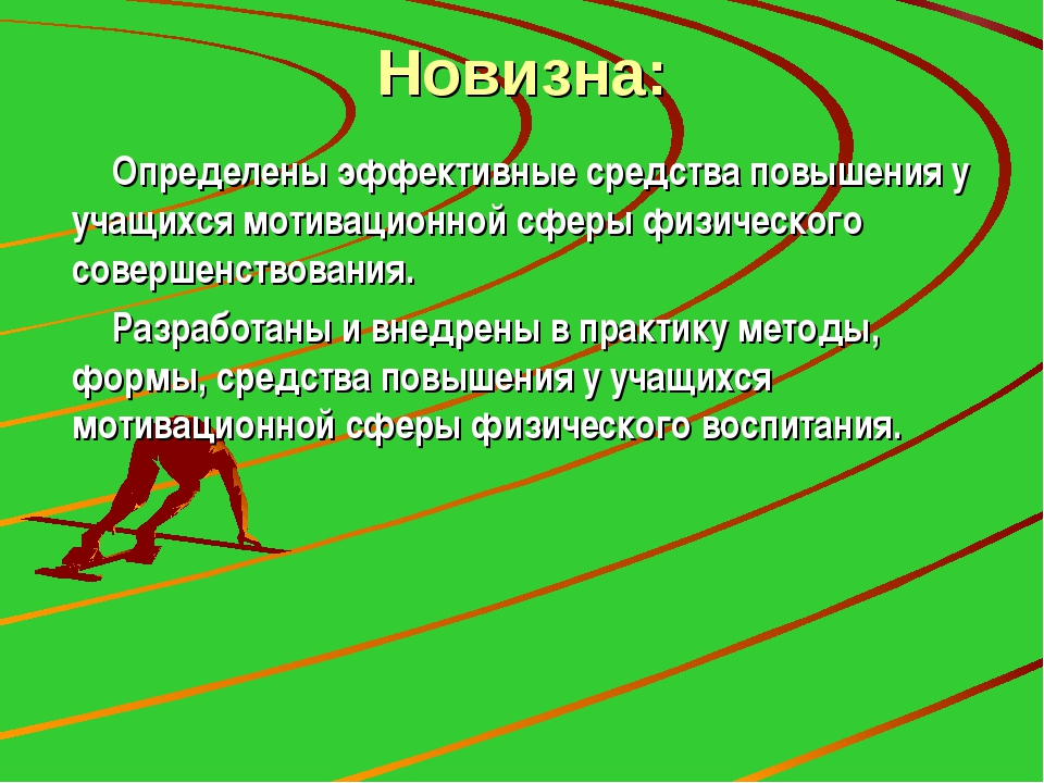 Новизна: Определены эффективные средства повышения у учащихся мотивационной с...