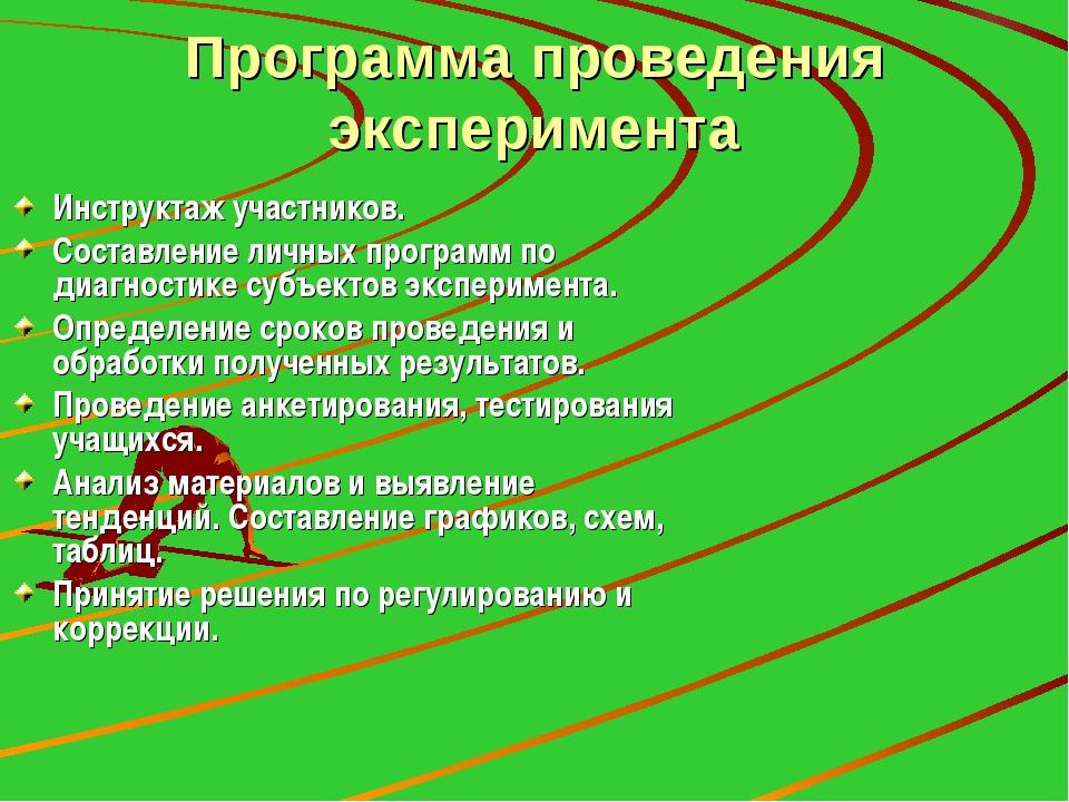 Программа проведения эксперимента Инструктаж участников. Составление личных п...