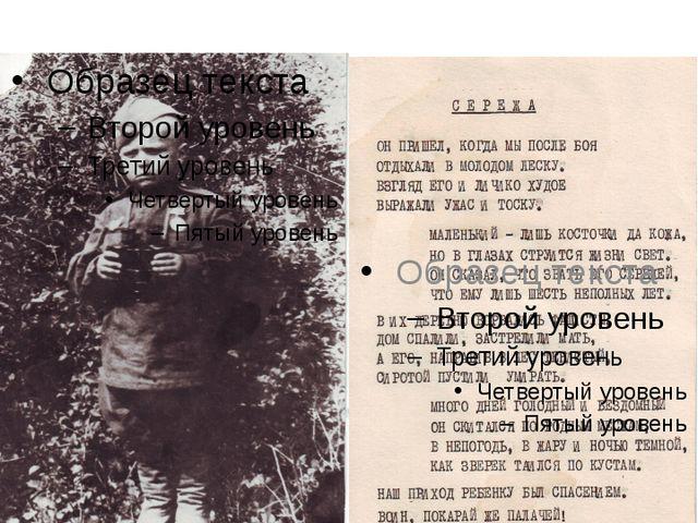 Серёжа Алёшков - воспитанник 47-й гвардейской стрелковой дивизии.