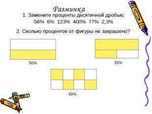 Разминка 1. Замените проценты десятичной дробью: 56% 6% 123% 400% 77% 2,3% 2.