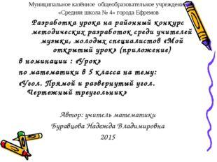 Муниципальное казённое общеобразовательное учреждение «Средняя школа № 4» г