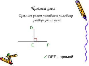 Прямой угол Прямым углом называют половину развернутого угла. DEF - прямой E