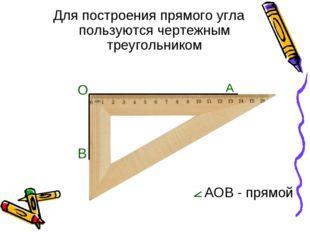Для построения прямого угла пользуются чертежным треугольником O A B AOB - пр