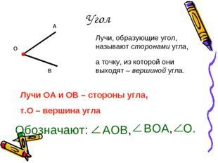 Угол Лучи, образующие угол, называют сторонами угла, а точку, из которой они