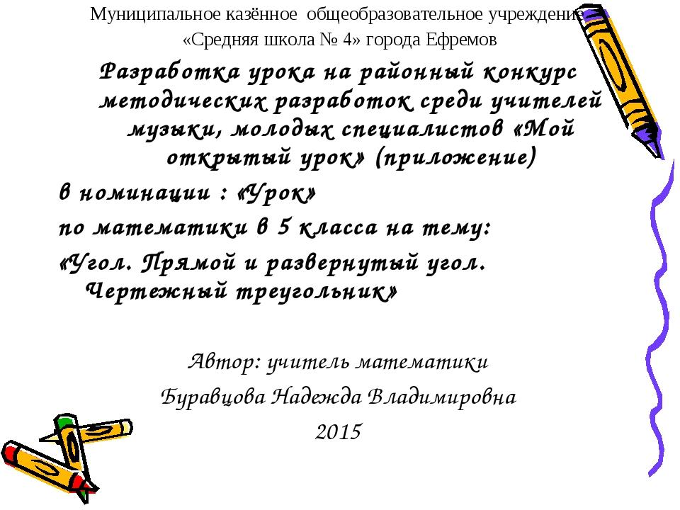 Муниципальное казённое общеобразовательное учреждение «Средняя школа № 4» г...