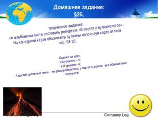 Домашнее задание: §26, творческое задание: на альбомном листе составить репор