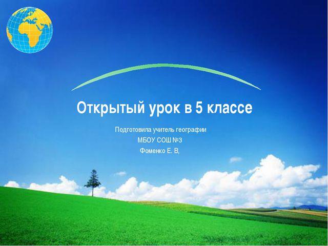 Открытый урок в 5 классе Подготовила учитель географии МБОУ СОШ №3 Фоменко Е...