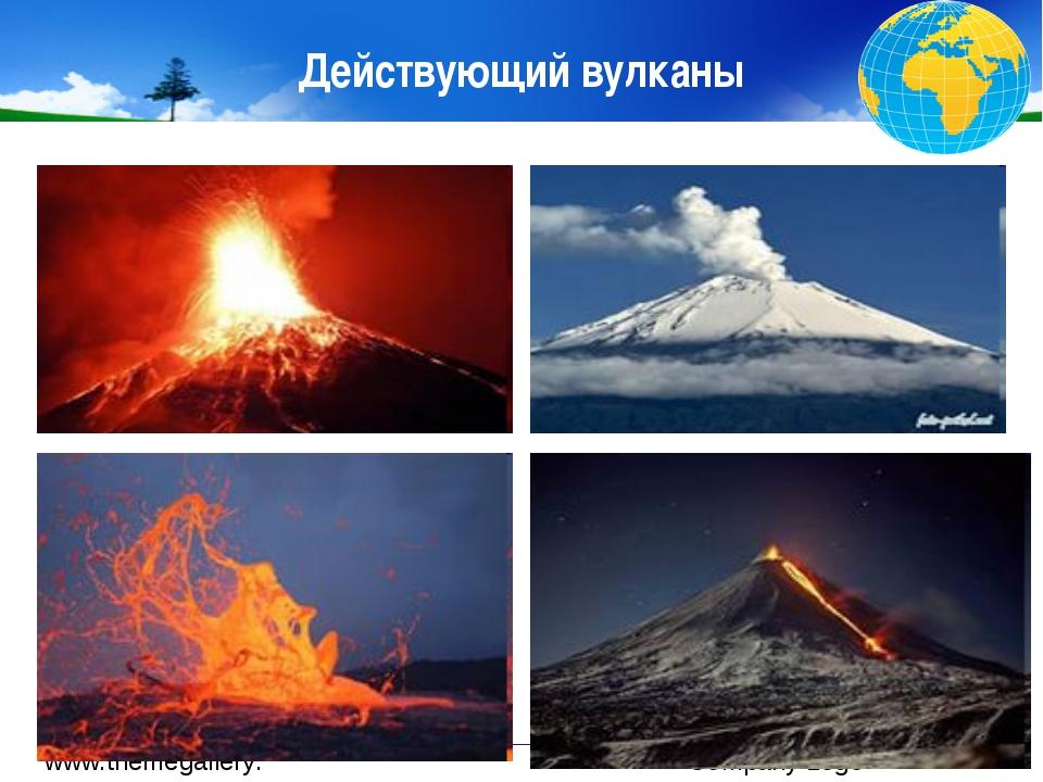 Действующий вулканы
