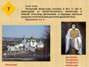 Вы почти правы, мой друг. В 1221 г. Юрий Всеволодович « церковь поставил Арх