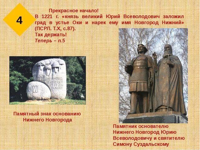 Увы, мой друг. Благовещенский нижегородский монастырь основан в XIV в., а Яро...