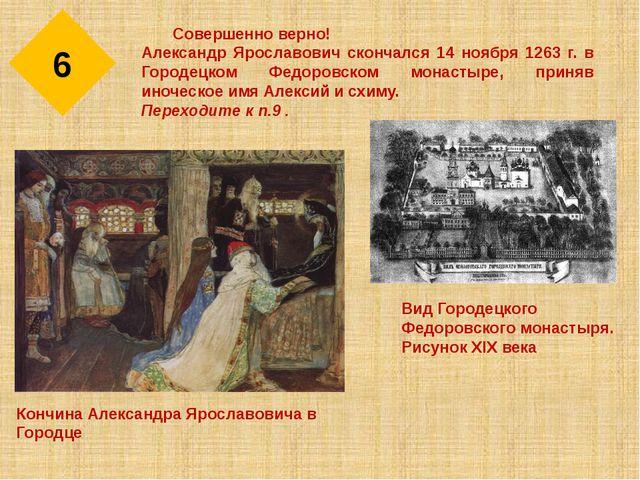 Правильно, в точку! По преданию, Почайну назвал князь Юрий Всеволодович: мес...