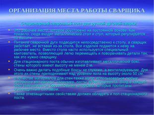 ОРГАНИЗАЦИЯ МЕСТА РАБОТЫ СВАРЩИКА Стационарный сварочный пост для ручной дуго