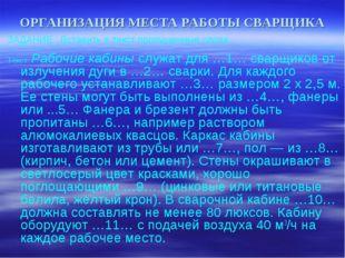 ОРГАНИЗАЦИЯ МЕСТА РАБОТЫ СВАРЩИКА ЗАДАНИЕ : Вставить в текст пропущенные слов