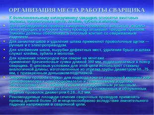 ОРГАНИЗАЦИЯ МЕСТА РАБОТЫ СВАРЩИКА Кдополнительному инструментусварщика отно