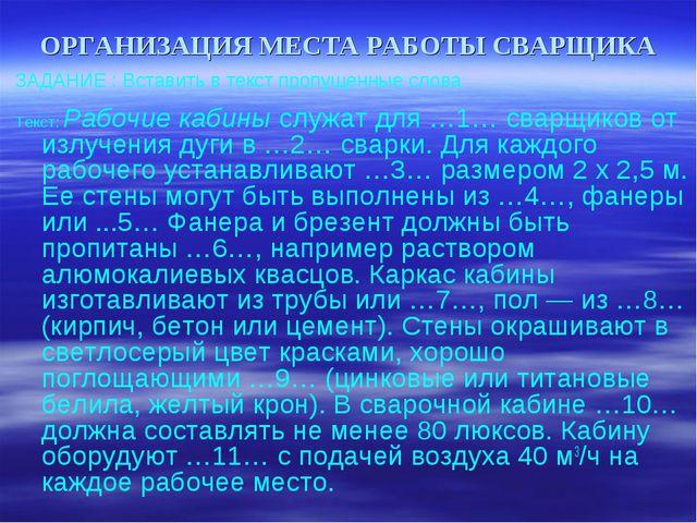 ОРГАНИЗАЦИЯ МЕСТА РАБОТЫ СВАРЩИКА ЗАДАНИЕ : Вставить в текст пропущенные слов...