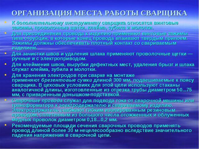 ОРГАНИЗАЦИЯ МЕСТА РАБОТЫ СВАРЩИКА Кдополнительному инструментусварщика отно...