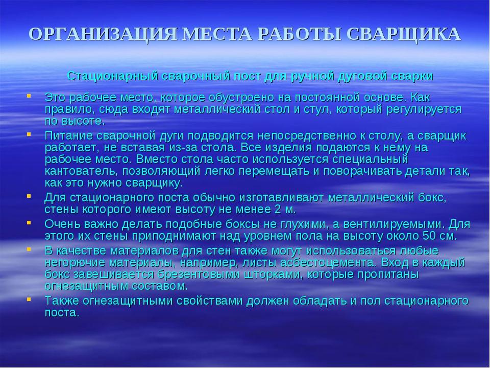 ОРГАНИЗАЦИЯ МЕСТА РАБОТЫ СВАРЩИКА Стационарный сварочный пост для ручной дуго...