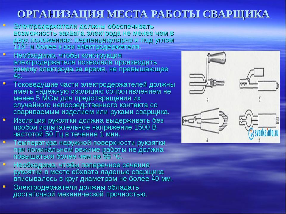 ОРГАНИЗАЦИЯ МЕСТА РАБОТЫ СВАРЩИКА Электродержатели должны обеспечивать возмож...