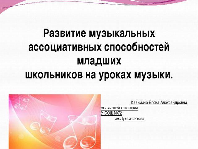 * Развитие музыкальных ассоциативных способностей младших школьников на урока...