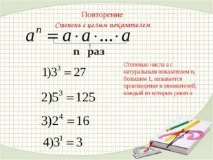 Повторение Степень с целым показателем Степенью числа а с натуральным показа