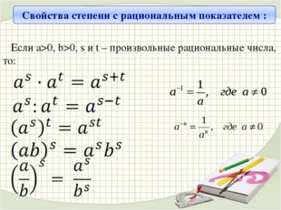 Свойства степени с рациональным показателем : Если а>0, b>0, s и t – произвол