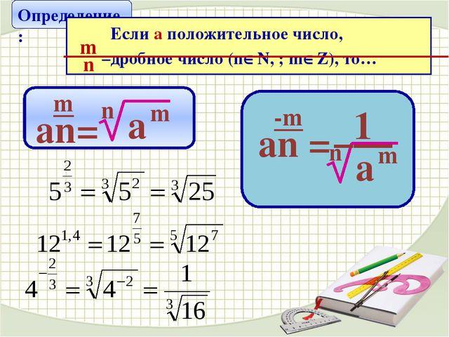 Определение: Если a положительное число, –дробное число (nN, ; mZ), то… 1...