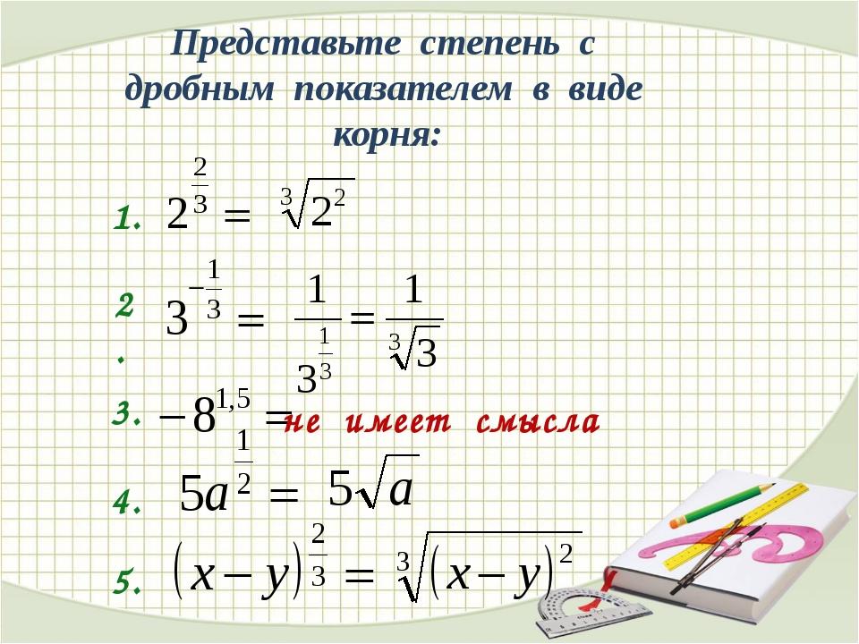 Как из степени сделать число