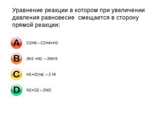 Уравнение реакции в котором при увеличении давления равновесие смещается в ст