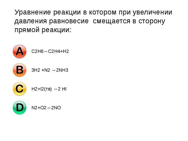 Уравнение реакции в котором при увеличении давления равновесие смещается в ст...