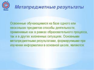 Система оценки Для оценивания результатов уровня сформированности метапредмет