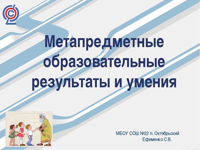 Универсальные учебные действия Личностные Регулятивные Познавательные Общеуче...
