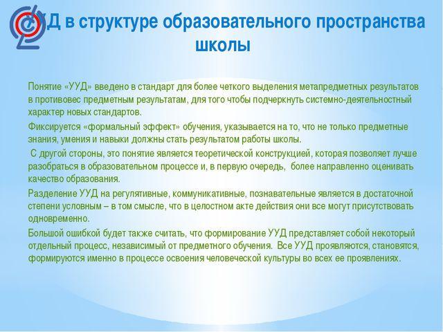 Контроль Целеполагание Планирование Прогнозирование Оценка Коррекция Саморегу...