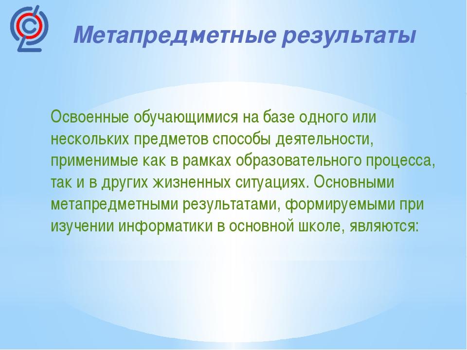 Система оценки Для оценивания результатов уровня сформированности метапредмет...
