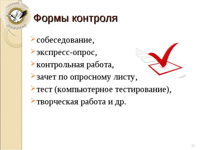 Формы контроля собеседование, экспресс-опрос, контрольная работа, зачет по оп...