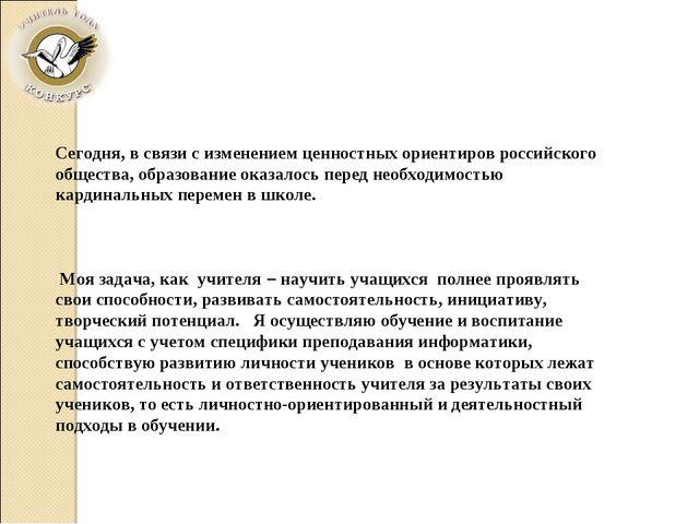Сегодня, в связи с изменением ценностных ориентиров российского общества, обр...
