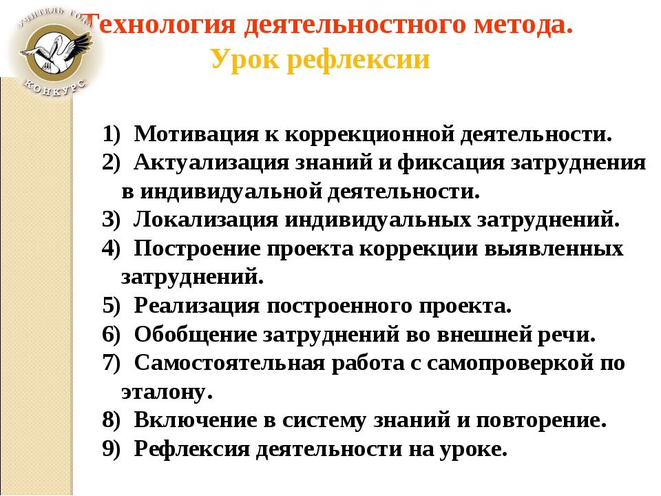 1) Мотивация к коррекционной деятельности. 2) Актуализация знаний и фиксация...
