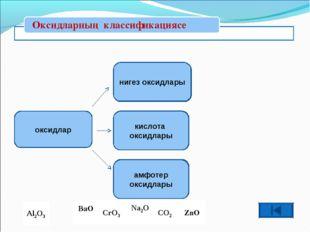 оксидлар нигез оксидлары кислота оксидлары амфотер оксидлары Al2O3 BaO CrO3