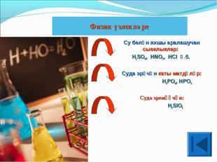 Физик үзлекләре Су белән яхшы аралашучан сыеклыклар: H2SO4, HNO3, HCI һ.б. Су